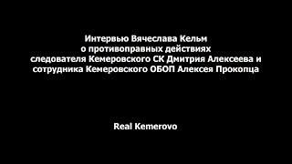 Интервью Вячеслава Кельм о противоправных действиях следователя Алексеева и оперативника Прокопца