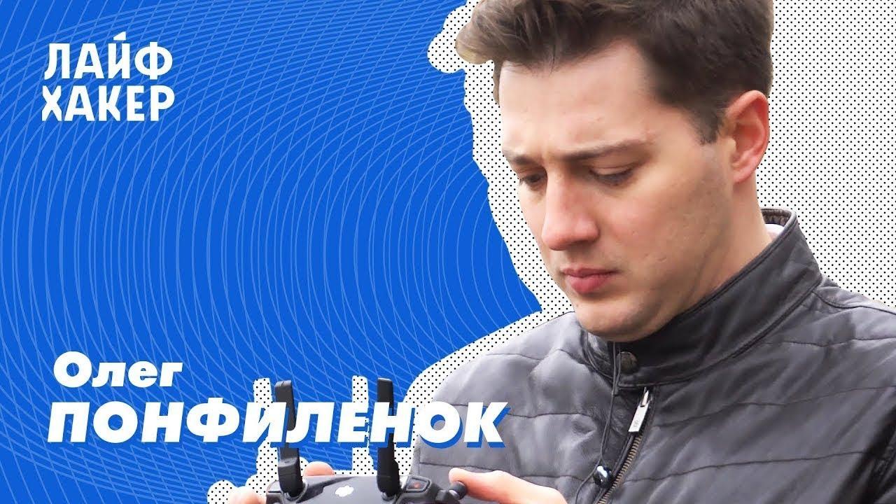 Как заработать на квадрокоптерах | История Олега Понфиленка