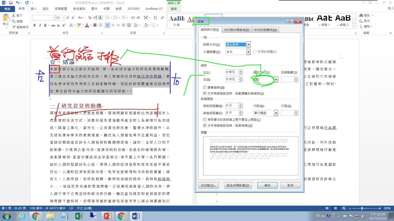 1026-3 Word論文排版技巧(長篇文章)_段落寬度設定 - YouTube