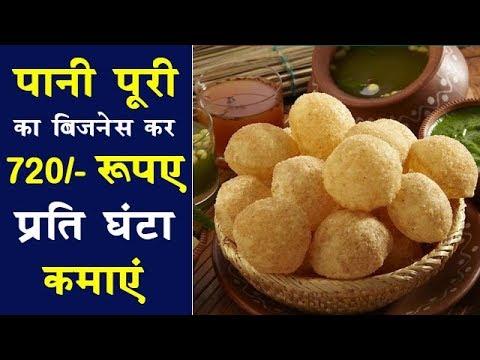 Start Pani Puri Making Business and Earn Rs. 720/- Per Hour | Pani Puri Making Machine