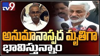 YCP Vijaya Sai Reddy suspects YS Vivekananda Reddy death as murder - TV9