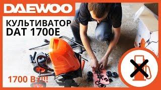 Культиватор электрический Daewoo DAT 1700E (видеообзор) | Electric cultivator DAT 1700E Review