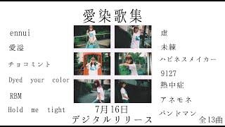 New Album「愛染歌集」ティザー