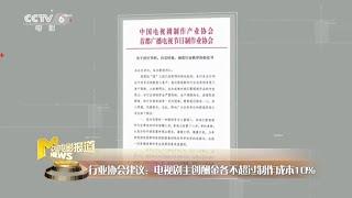 行业协会建议:电视剧主创酬金各不超过制作成本10%【中国电影报道   20200420】