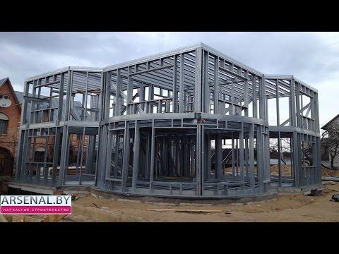 Строительство по технологии ЛСТК в Беларуси. Стройте дом с нами |ARSENAL.BY