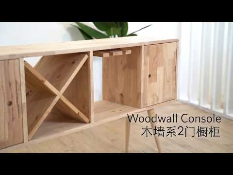 Woodwall Console 木墙系2门橱柜