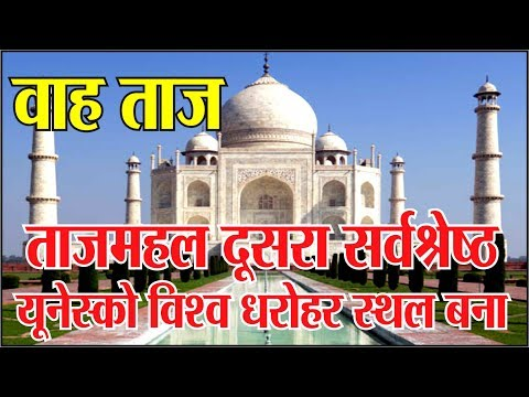 वाह ताज , ताजमहल दूसरा सर्वश्रेष्ठ  unicko विश्व धरोहर स्थल बना