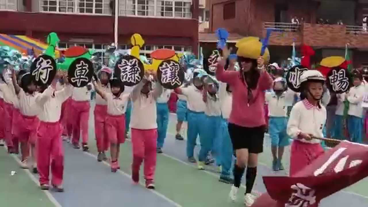 路竹國小103運動會主題化妝進場-交通安全 - YouTube