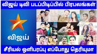 Vijay tv serial | shooting update | Serial actress | upcoming episode | Mr Partha.