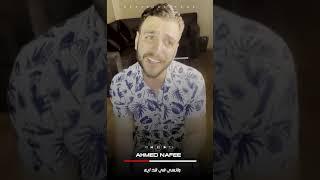 احمد نافع - ميدلي درامي (قد الفراق - عرفت اللي فيها)