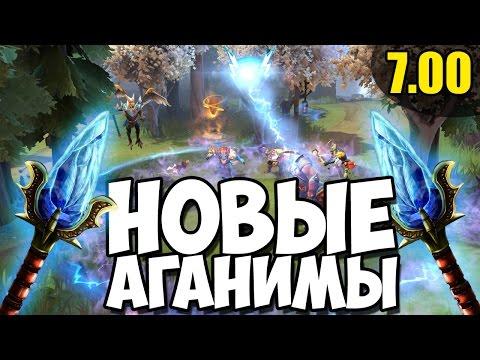 видео: ОБЗОР НОВЫХ АГАНИМОВ В ДОТЕ 7.00