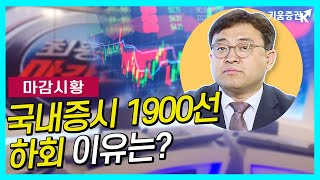 [주식투자][시장분석] 마감시황 / 국내증시 1900선…
