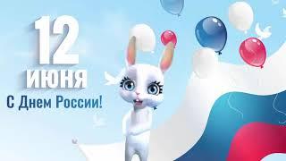 12 день России. 12 июня день России. Видео открытки.