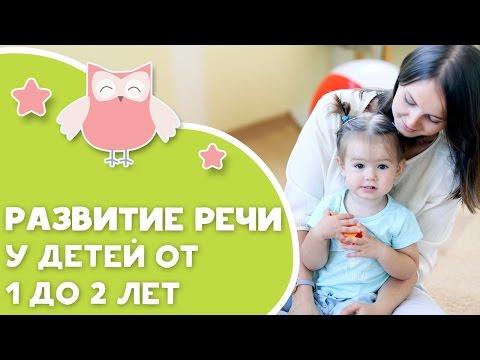Игры на развитие речи у детей от 1 до 2 лет [Любящие мамы]