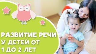видео Развивающие игры и игрушки для ребенка от 1 до 2 лет