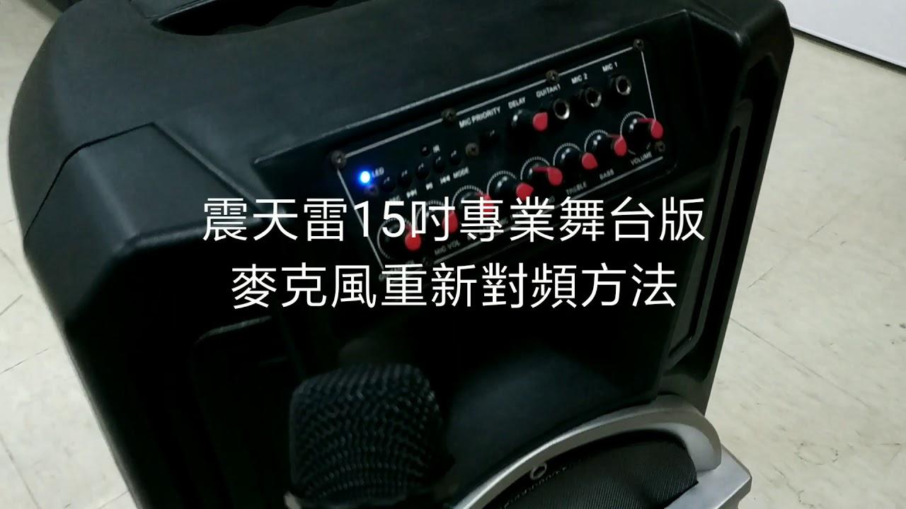 J-Power震天雷15吋專業舞臺版麥克風重新對頻方法 - YouTube
