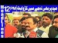 Eid Par Bhi Lehjay Main Karwahat - Headlines 12 PM - 16 June 2018 - Dunya News