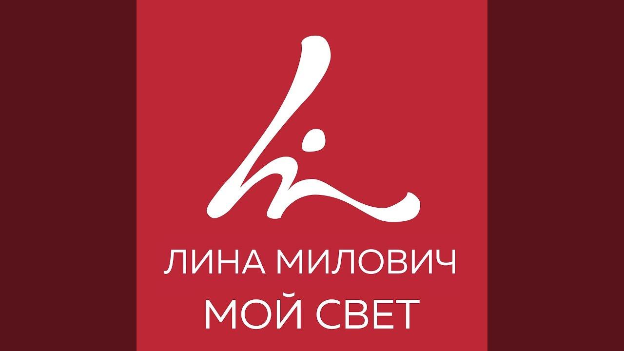 ЛИНА МИЛОВИЧ ЛЕГКО MP3 СКАЧАТЬ БЕСПЛАТНО