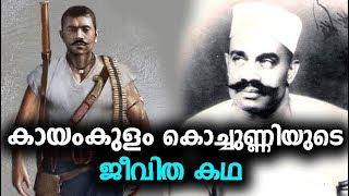 കായംകുളം കൊച്ചുണ്ണിയുടെ കഥ   kayamkulam kochunni story !