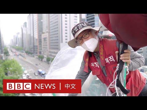 住在半空中向三星抗議的韓國人 - BBC