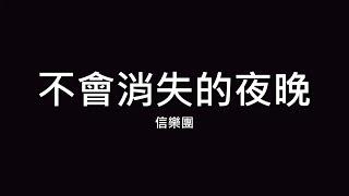 信樂團 / 不會消失的夜晚【歌詞】