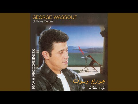 MP3 WASSOUF TÉLÉCHARGER GEORGE BIYEHSIDOUNI