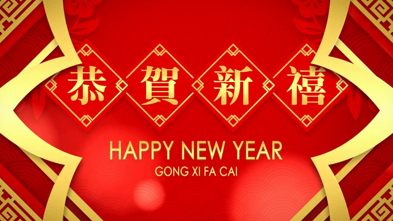 Animated Seasonal Greeting Chinese New Year 2017 Greeting Or Logo