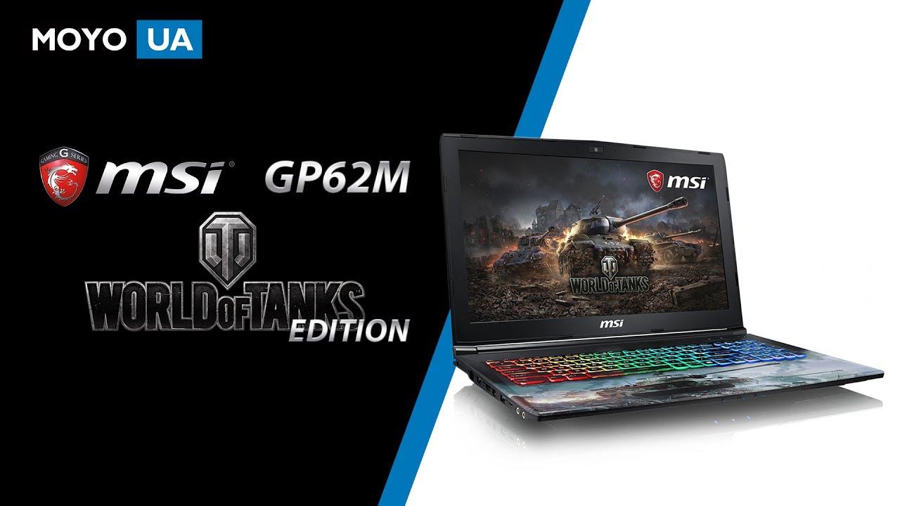 Бюджетный игровой ноутбук MSI GP62M 7REX Leopard Pro - YouTube