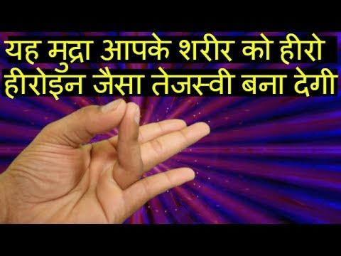 PRITHVI MUDRA/Prithvi Mudra For HAIR GROWTH/Prithvi Mudra BENEFITS/Mudra For WEIGHT GAIN/FAIR SKIN