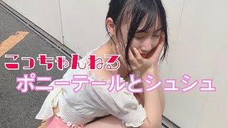 16歳の白井琴望です AKB48 ポニーテールとシュシュのダンス動画です! 現役メンバーですがオリメンではないので全く同じじゃないかもだけど、、 ぜひ覚えてたくさん踊って ...
