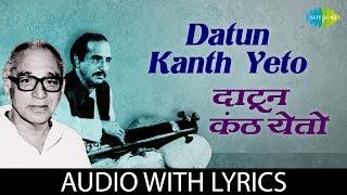Datun Kanth Yeto with lyrics | दाटून कंठ येतो | Dr. Vasantrao Deshpande | Ashtavinayak