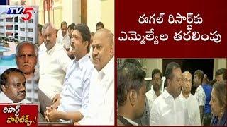 రోజుకో మలుపు తిరుగుతున్న కర్నాటక రాజకీయాలు..! | Resort Politics In Karnataka | TV5 News