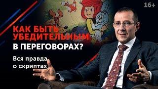 Техники переговоров на примере мультфильма «Простоквашино» // Умение убеждать 16+