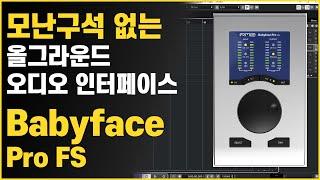 모난구석 없는 올그라운드 오디오인터페이스 Babyface Pro FS by RME