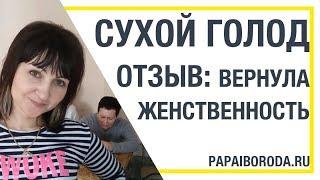 Отзыв. Сухое голодание (Александра, Челябинск, 2016)