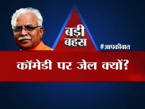 Big Debate: Why a mimicry act landed Kiku Sharda in jail?