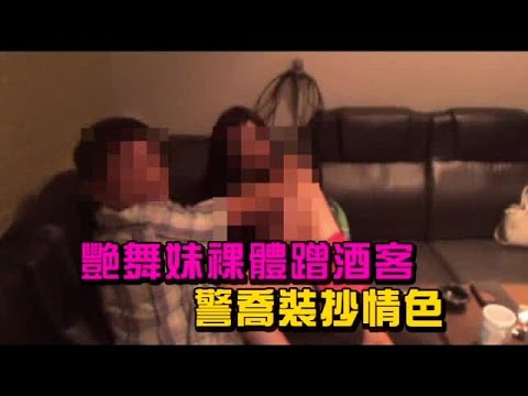 查色情警犧牲好大 被迫看艷舞妹裸體 | 臺灣蘋果日報 - YouTube