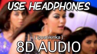 Ippatikinka   8D Audio   Pokiri   Mahesh Babu, Ileana   Use Headphones   Download Link 👇👇