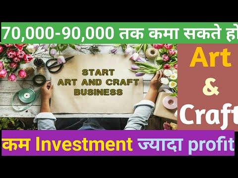 Art and Craft Business क्या है, और कैसे करे ये Business ||Best  advices ,2019||(Part:-01)