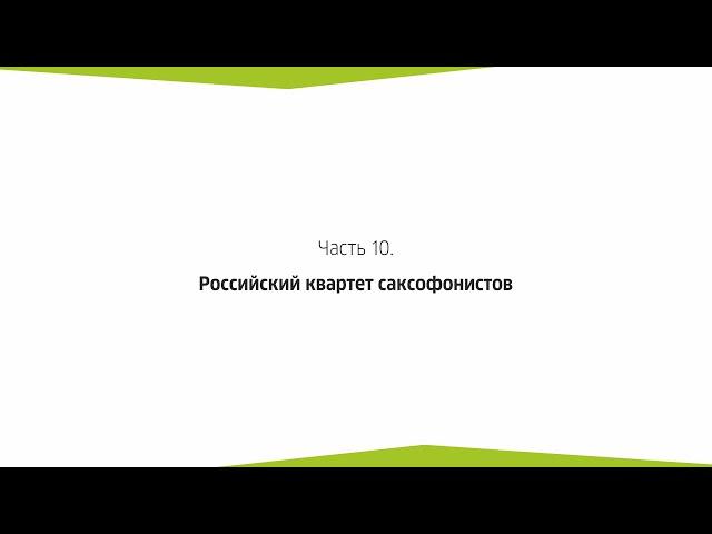 Фестиваль Opus 52 (фильм А. Успенского). Часть 10. Российский квартет саксофонистов