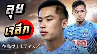 ลุยเจลีก2-จักรกฤษ-ลาภตระกูล-นักเตะไทยไป-เจลีก-2019-ทีม-โตกูชิม่า-วอร์ติส