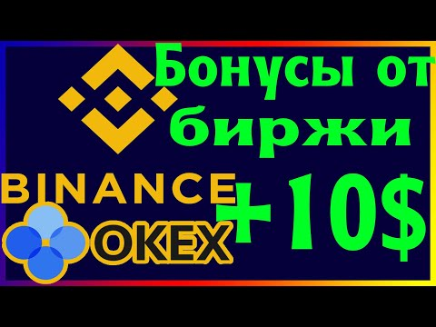 Бонусы от криптовалютных бирж. OKEX и BINANCE +10$. Биткоин с нуля.