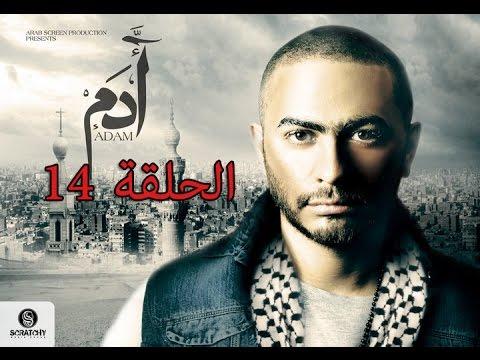 14th episode from Adam series مسلسل ادم الحلقه 14