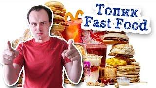 Топик Unhealthy food нездоровая вредная пища fast food junk food