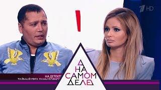 На самом деле - На детекторе: тайный грех Даны Борисовой.  Выпуск от 15.01.2018