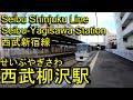 西武新宿線 西武柳沢駅を歩いてみた Seibu-Yagisawa Station Seibu Shinjuku Line