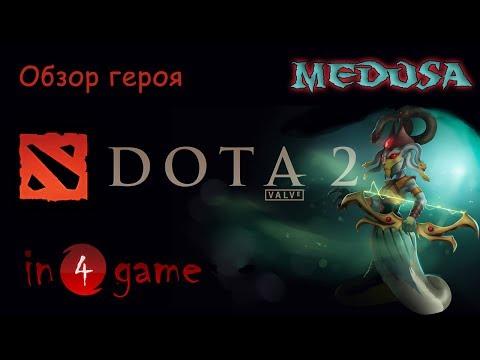 видео: dota 2 Обзоры героев: Выпуск 62 - medusa, the gorgon