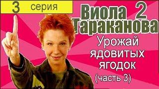 Виола Тараканова В мире преступных страстей 2 сезон 3 серия (Урожай ядовитых ягодок 3 часть)