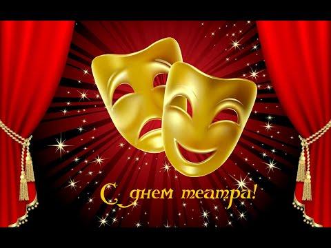 С Международным Днем Театра! Оригинальное поздравление с праздником!