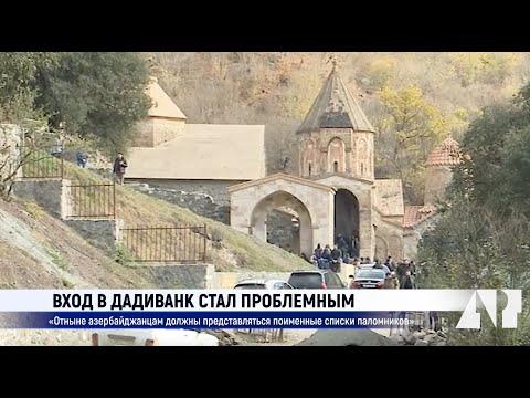 Вход в Дадиванк стал проблемным: «Отныне азербайджанцам должны представляться списки паломников»